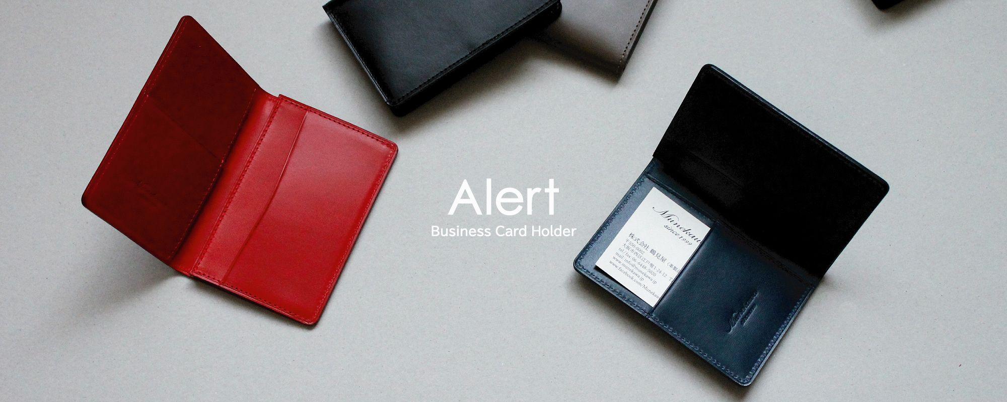 カードケースAlert