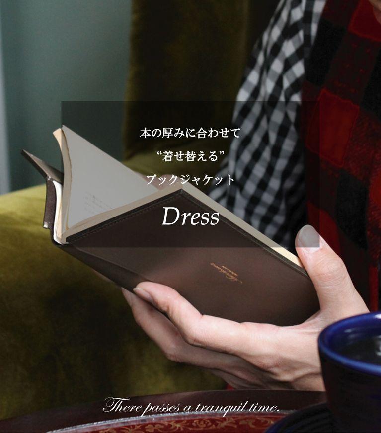 本の厚みに合わせて着せ替えるブックジャケット