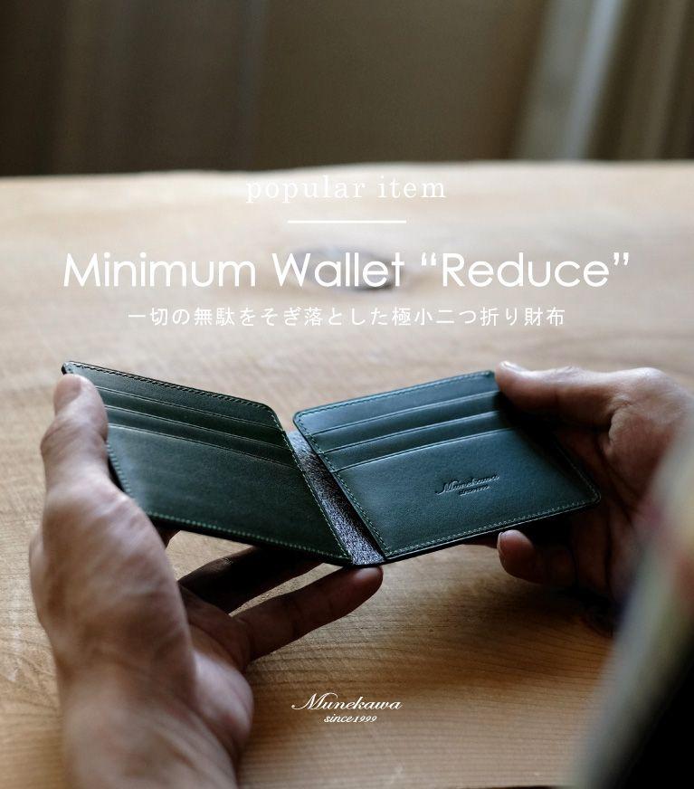 極小二つ折り財布ミニマムウォレット Reduce