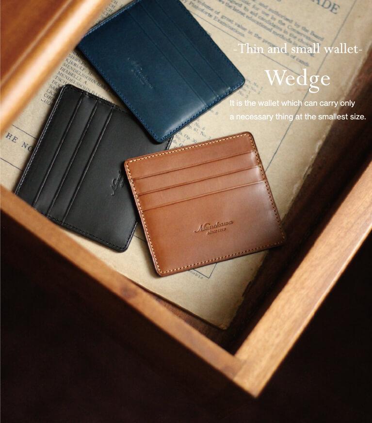 薄型ミニ財布 Wedge