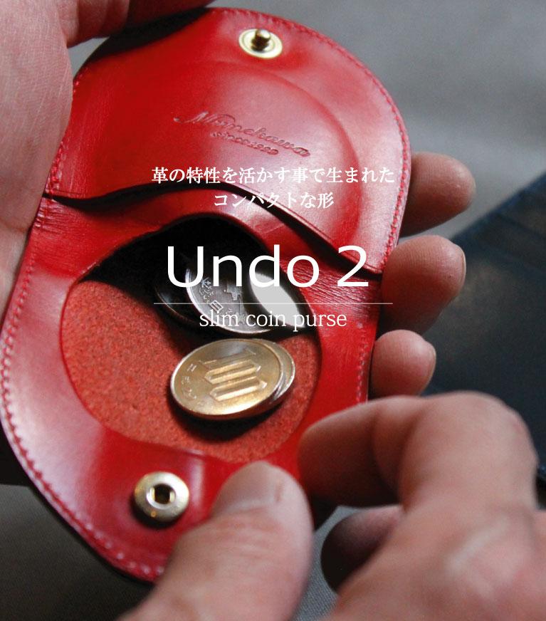 コインケースUndo2