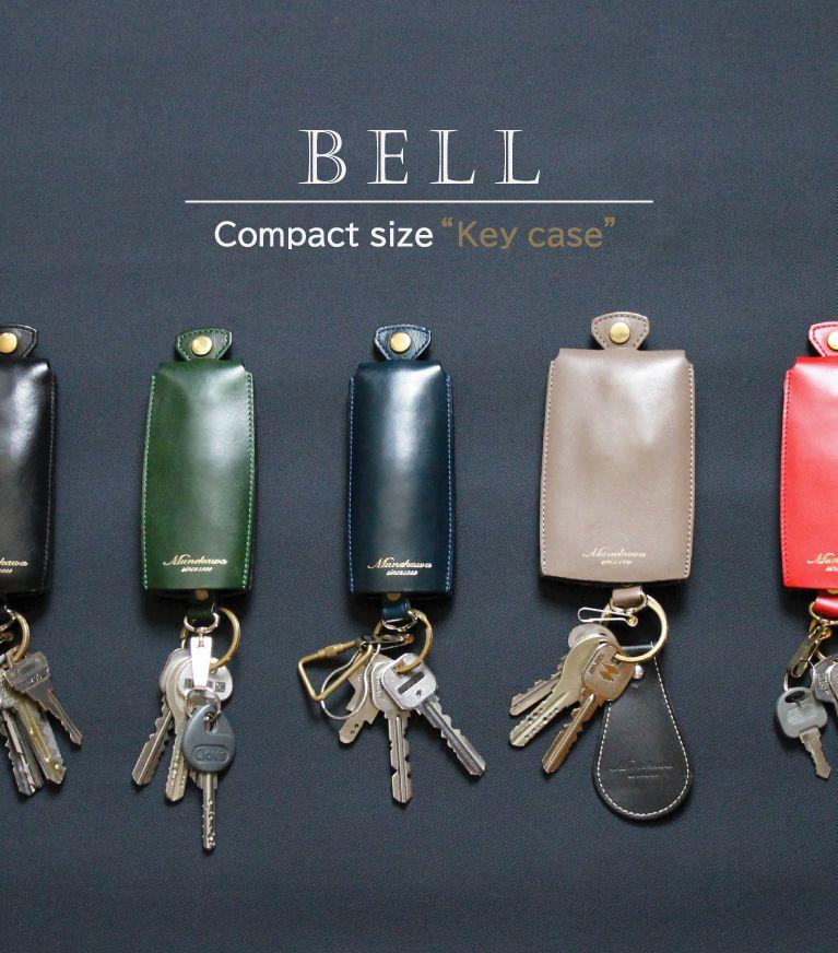 ベル型キーケースBell