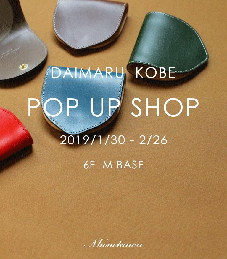 DAIMARU KOBE POP UP SHOP 2019/1/30 - 2019/2/26