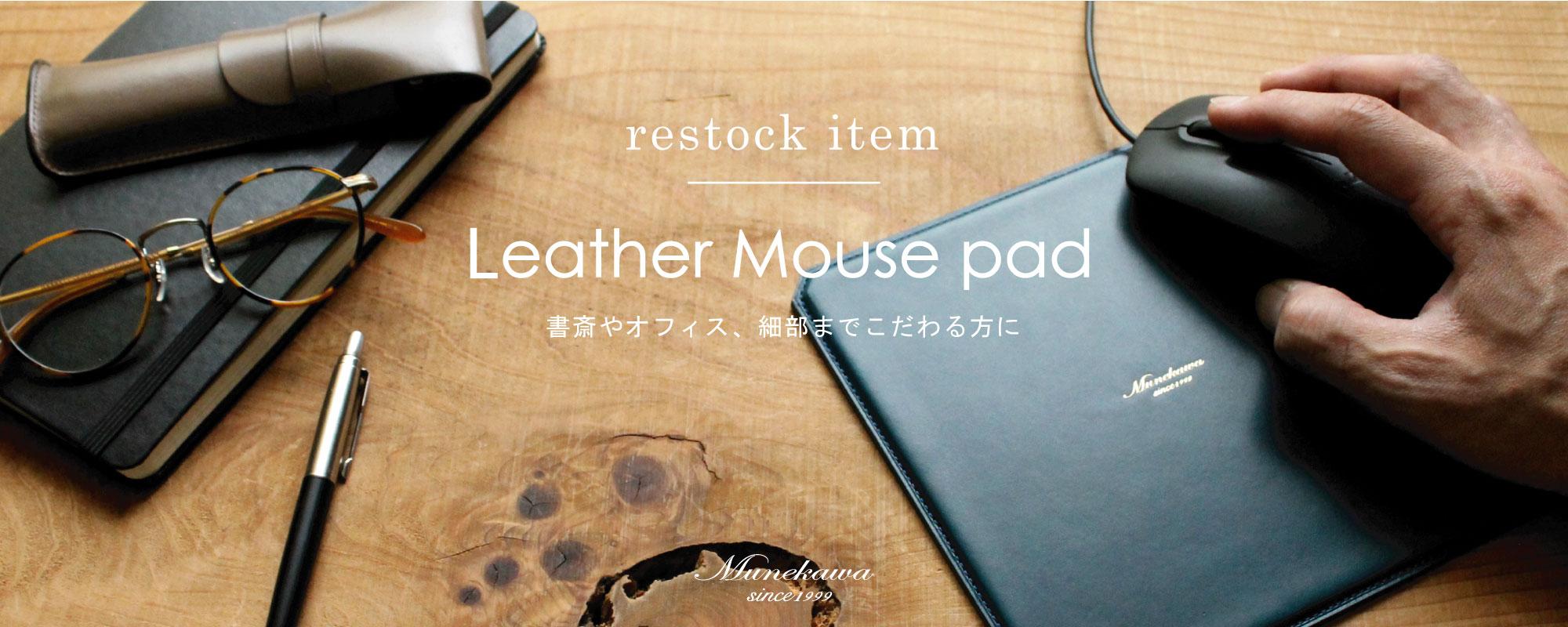 レザーマウスパッド MP500