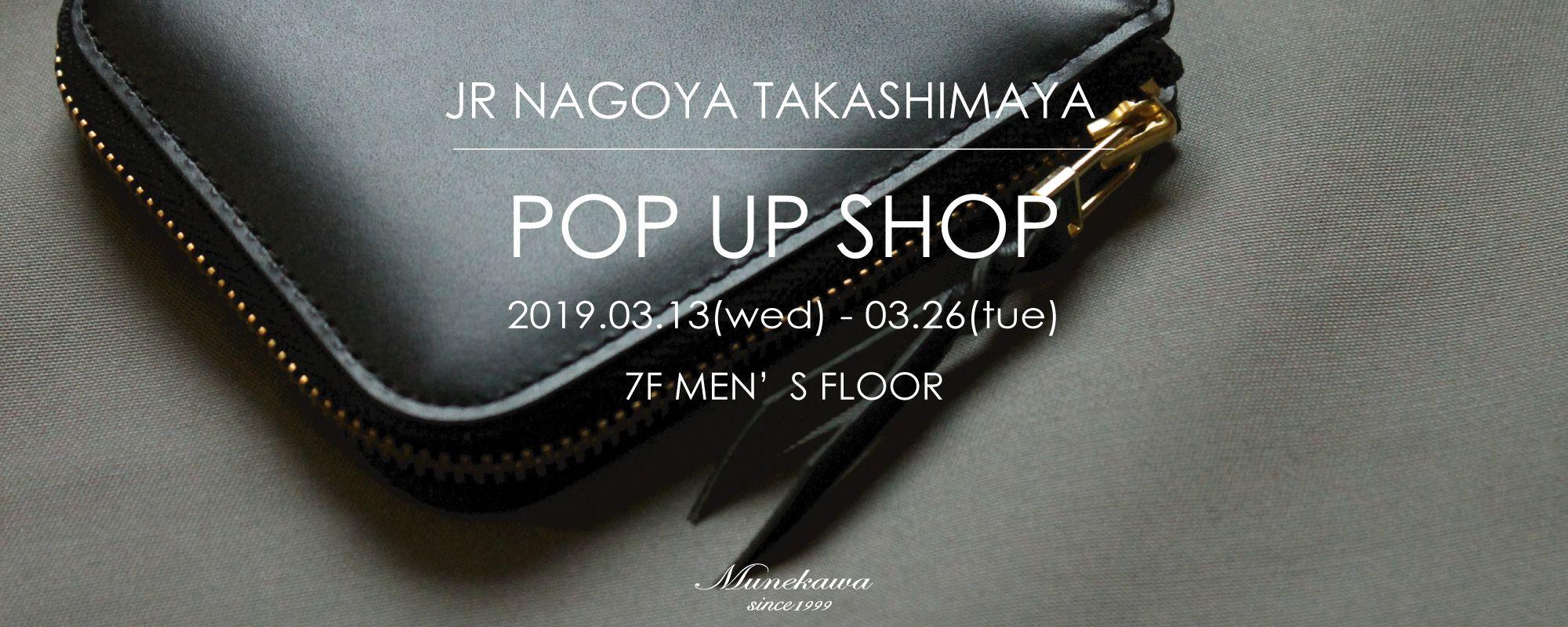 Munekawa期間限定POP UP SHOP 名古屋高島屋