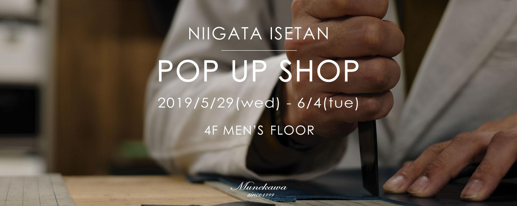 Munekawa POP UP SHOP 新潟伊勢丹