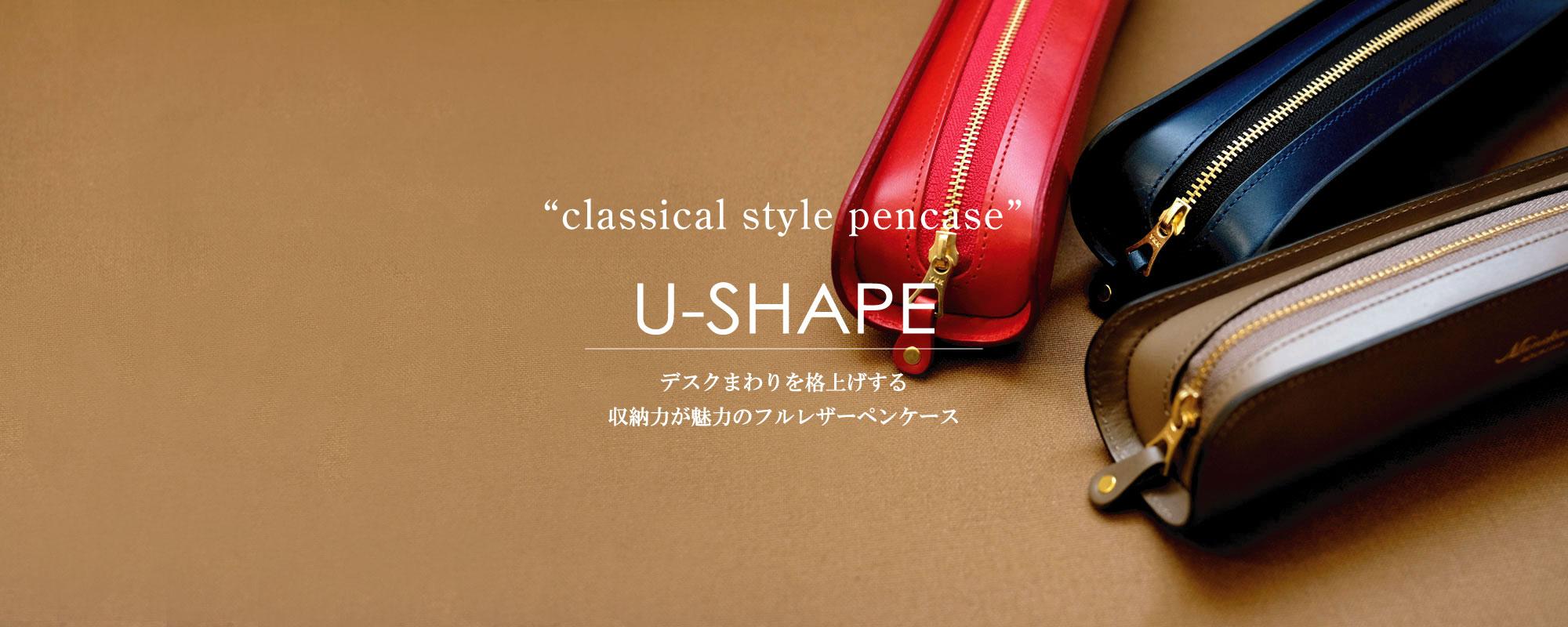 フルレザーペンケースU-shape