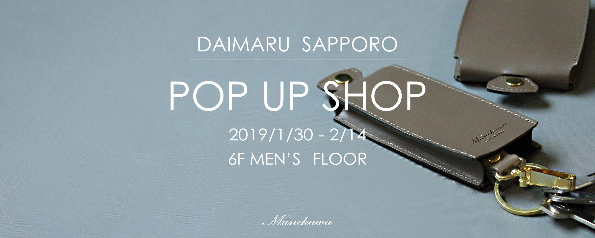 DAIMARU SAPPORO POP UP SHOP 2019/1/30 - 2019/2/14