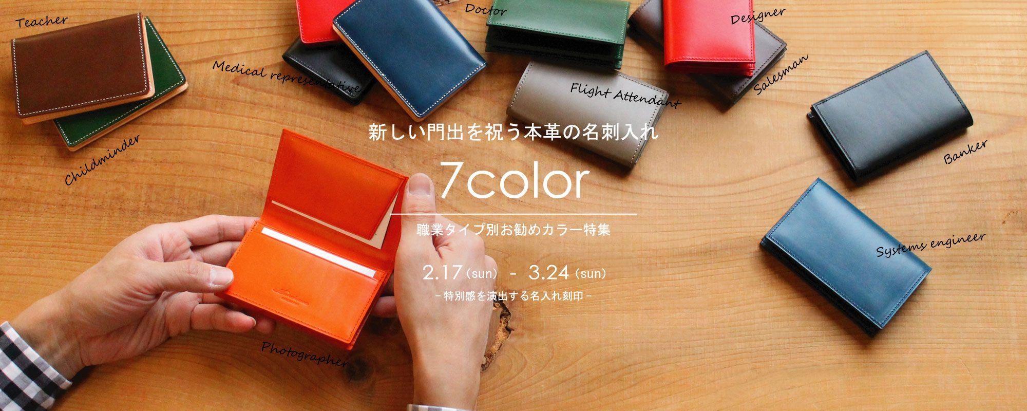 新しい門出を祝う本革の名刺入れ「7colors」