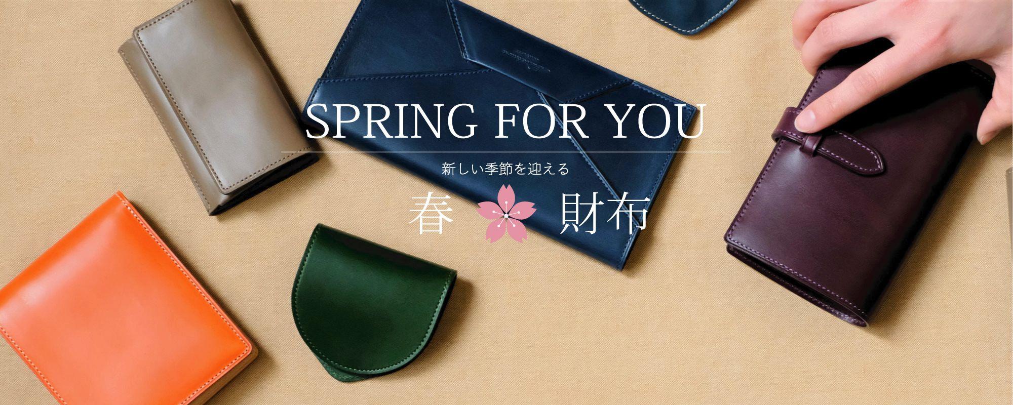 新しい季節を迎えるMunekawaの春財布