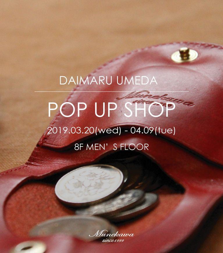 Munekawa期間限定POP UP SHOP 大丸梅田店