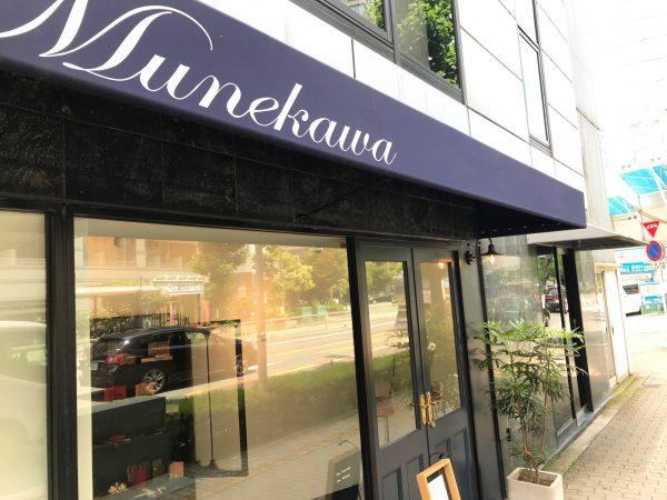 Munekawa直営店、営業時間変更のお知らせ