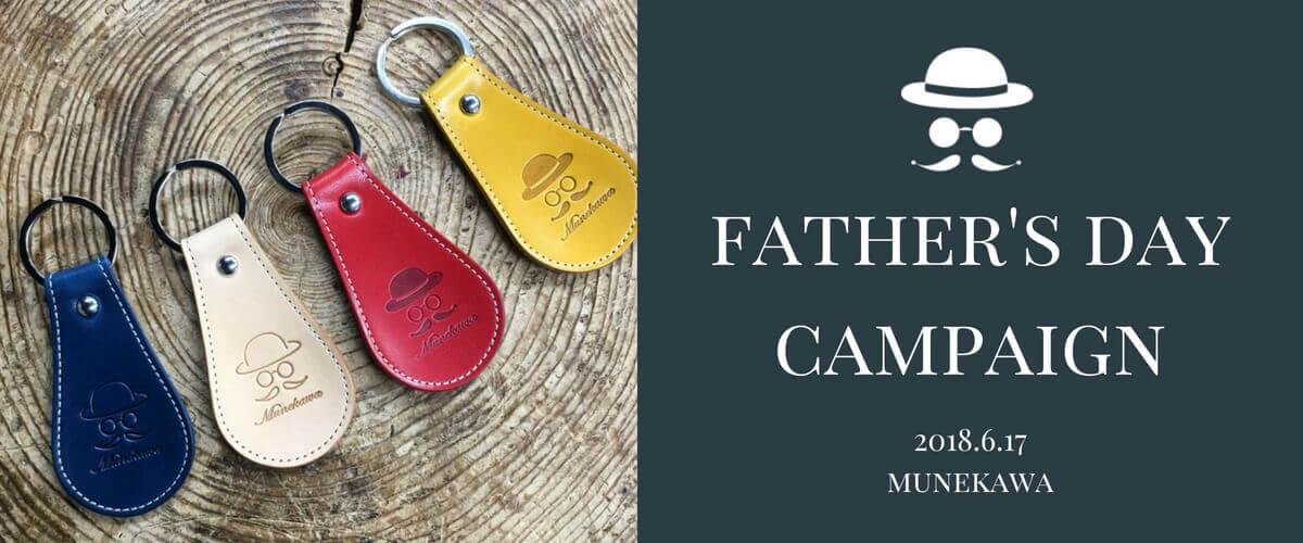 父の日キャンペーン企画のご予約ありがとうございました。