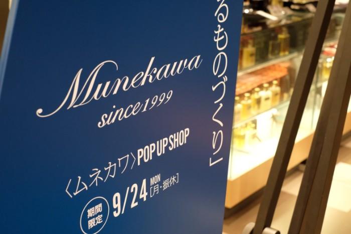 JR名古屋高島屋様にて期間限定催事出店を行います。