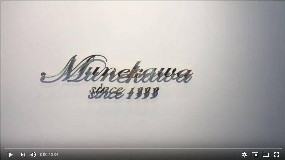 Munekawa直営店 店内のご紹介