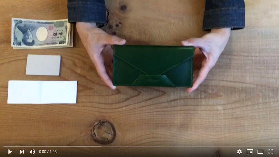 封筒型長財布Encaseの使い方