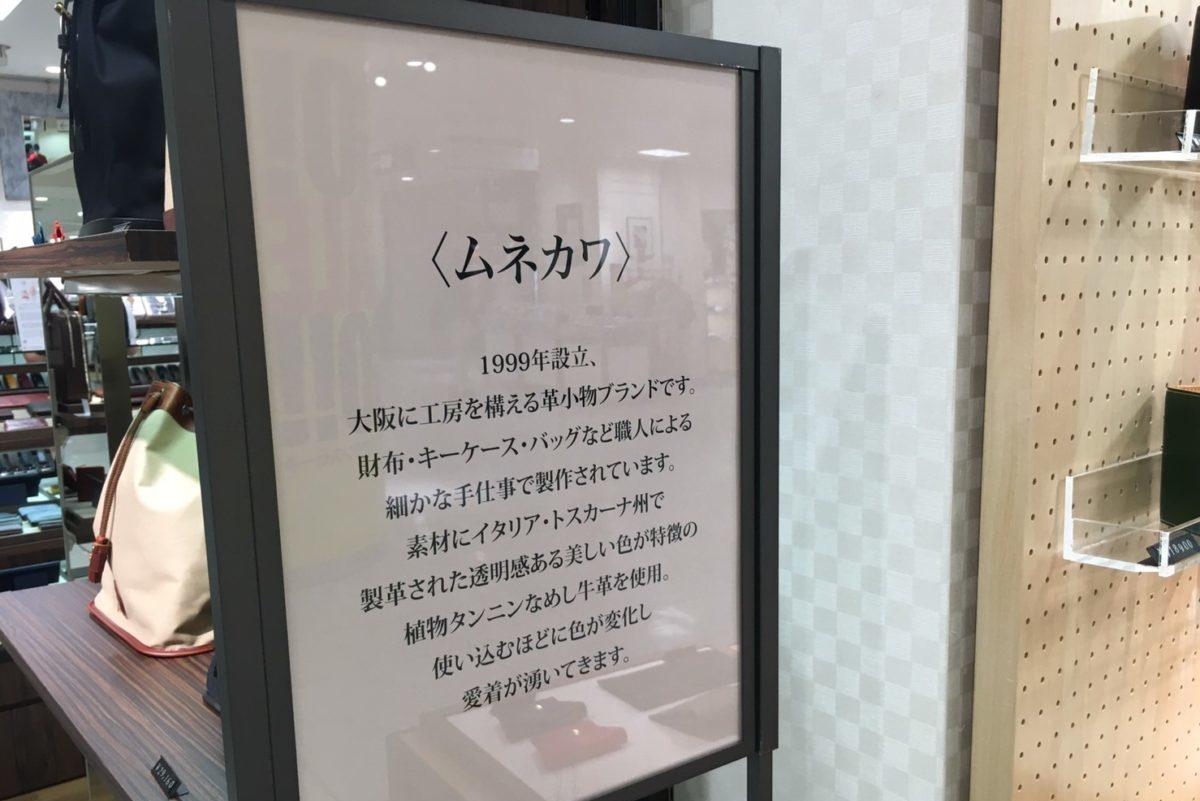 Munekawa POP UP SHOP@京都大丸の様子
