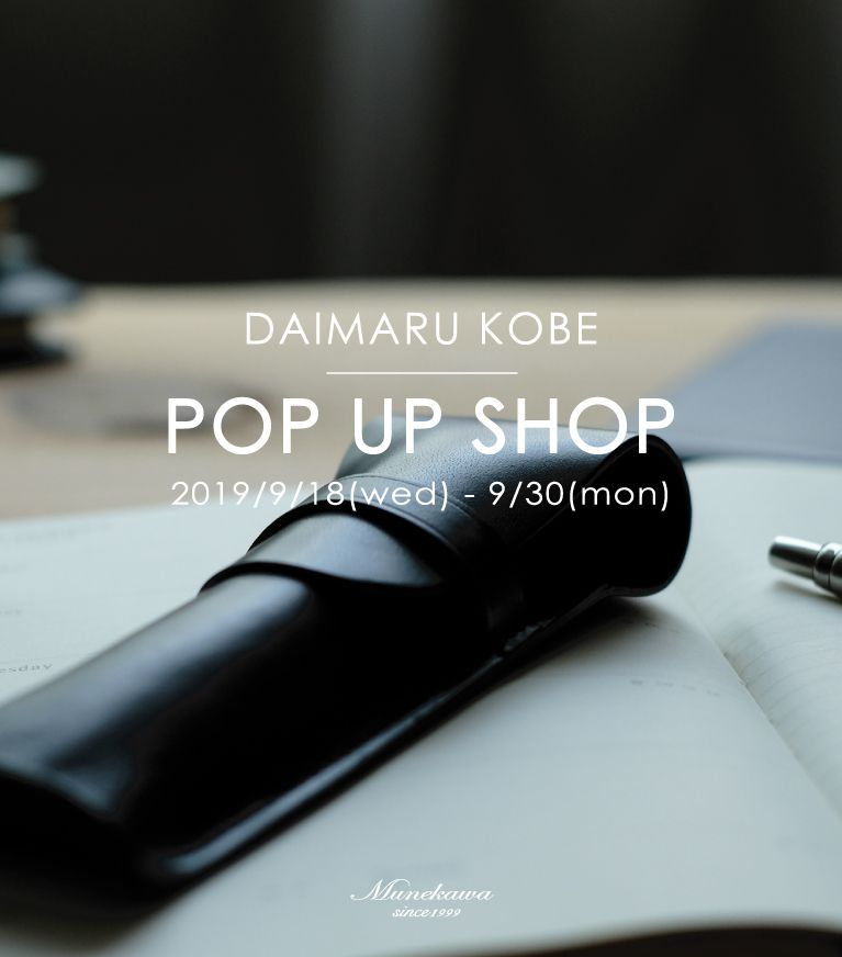 Munekawa POP UP SHOP@大丸神戸店