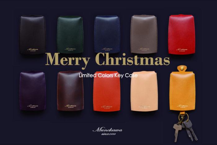 クリスマスキャンペーン 10色から選べるベル型キーケース
