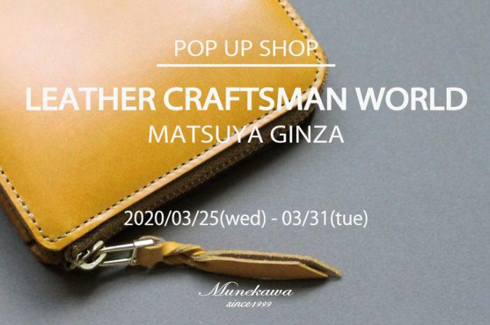 本日から。松屋銀座「Leather craftsman World」に出店中です。