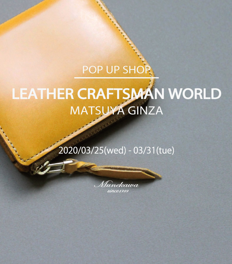 Munekawa POP UP SHOP@松屋銀座「Leather craftsman World」