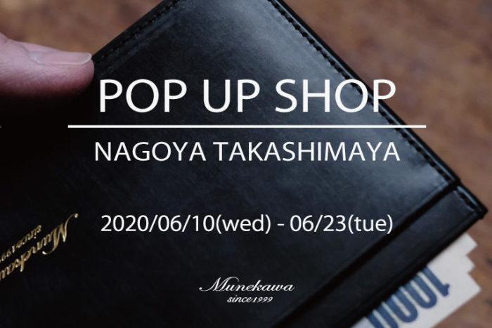 POP UP SHOP @JR名古屋高島屋