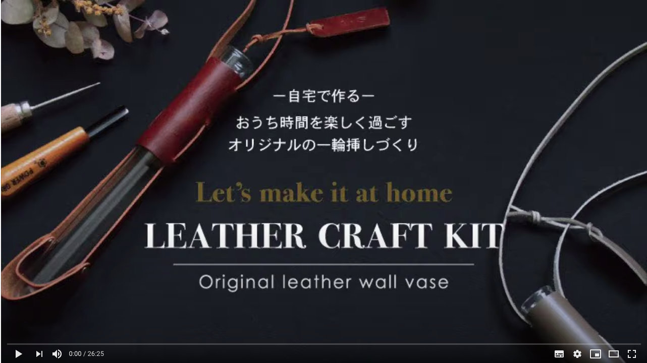 "How to wrapping ""Leather wall vase"""