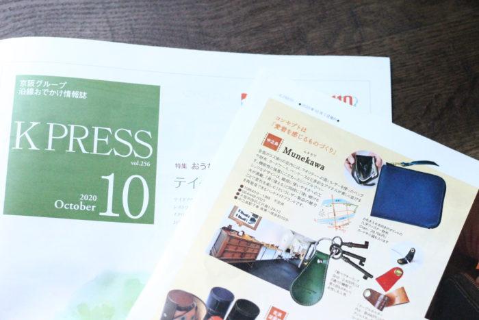 京阪電車情報誌「K PRESS」にてご紹介していただいています。