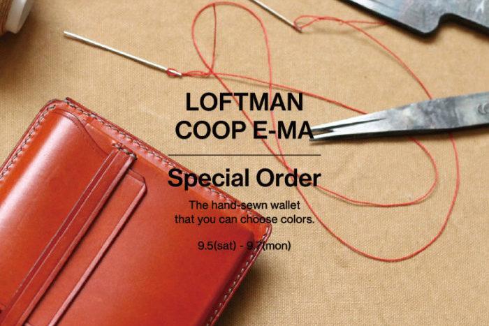 財布オーダー会@LOFTMAN COOP E-ma、9月5日から開催です。
