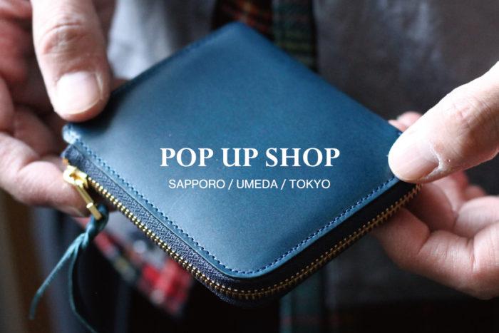 12月のMunekawa POP UP SHOP