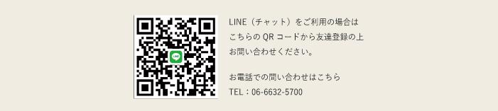 LINEチャットをご利用の場合は こちらのQR コードから友達登録の上 お問い合わせください。   お話での問い合わせはこちら TEL06-6632-5700