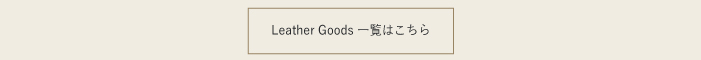 Leather Goods 一はこちら