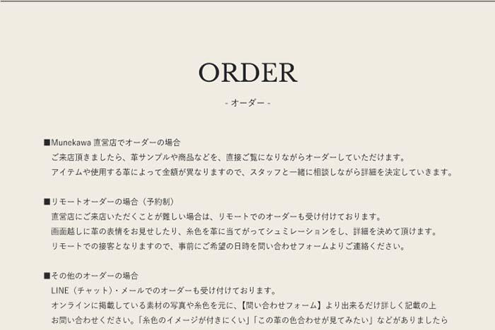 リモート/メールでのオーダー会